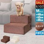 ドッグステップ 犬 階段 ペットステップ 2段 ペット用階段 ペット スロープ 犬用踏み台 クッション マット Mサイズ 幅40cm スエード 送料無料