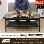 テーブル ローテーブル 伸張式テーブル幅90cm x 奥行45cm 高さ35cm 木製 スチール テーブル センターテーブル コーヒーテーブル レビュー特典 送料無料