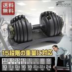ダンベル 可変式 24kg アジャスタブルダンベル 重量調節 15段階 筋トレ トレーニング シェイプアップ 送料無料