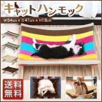 ハンモック ペット ベッド 猫 キャットハンモック Mサイズ 54cm 耐荷重 6kg 猫用 木製 ペットソファ ソファー クッション ペット用品 送料無料
