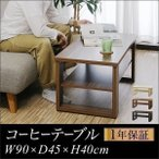 テーブル ローテーブル センターテーブル リビングテーブル コーヒーテーブル 木製 幅90cm x 奥行45cm x 高さ40cm 棚 棚付き 北欧 モダン 木目