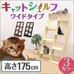 キャットタワー 据え置き ワイド 省スペース 幅 97cm 高さ 175cm シニア 大型 猫 低段 運動不足 キャットシェルフ 木製 家具調 送料無料
