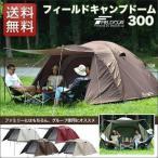 テント ドームテント 4 - 6人用 ドーム型 300cm UVカット シルバーコーティング メッシュ フルクローズテント FIELDOOR キャノピー 送料無料