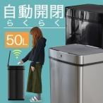 ショッピングごみ箱 ゴミ箱 ごみ箱 自動開閉 センサー 全自動 ダストボックス おしゃれ キッチン リビング 大容量 50L 70L ふた付き 送料無料