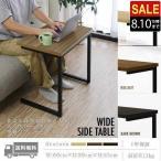 サイドテーブル ソファ テーブル サイドラック ナイトテーブル ラック ワイド シェルフ おしゃれ 棚 木製 木目 送料無料