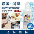 次亜塩素酸水 市販 画像