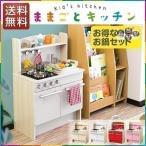 ままごと キッチン 木製 おままごと 知育玩具 台所 コ