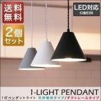 ペンダントライト 照明 1灯 2個セット おしゃれ LED 電球 北欧 天井 リビング 吊り下げ ダクトレール レールライト カフェ 食卓 シンプル 口金 E26 送料無料