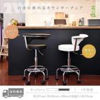 カウンターチェア キャスター 付き 昇降式 キッチンチェア バーチェア 椅子 スツール 昇降 いす 肘掛け 背もたれ付き 高さ調整 カウンター チェアー 送料無料