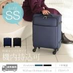 ソフトタイプスーツケース 機内持ち込み可能 SSサイズ 軽量 おしゃれ キャリーバッグ キャリーケース 小型 おすすめ tsaロック ダイヤル式 旅行バッグ 送料無料