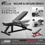 トレーニングベンチ インクラインベンチ デクラインベンチ フラットベンチ ダンベル トレーニング バーベル ベンチプレス 角度調整 筋トレ 器具 ジム 送料無料