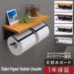トイレットペーパーホルダー 2連 ダブル ツイン 収納 おしゃれ トイレ用品 棚付き アンティーク 天板 木製 天然木 木目 飾り棚 カバー 台 北欧 送料無料