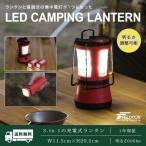 ランタン ライト LEDランタン ランプ LED 充電式 電池式 USB充電 明るさ調整 アウトドア キャンプ 防災 登山 釣り 懐中電灯 停電 車中泊 FIELDOOR 送料無料