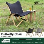 アウトドアチェア チェア アウトドア 折りたたみ キャンプ 椅子 軽量 バタフライチェア 天然木 折りたたみチェア クッション 吊り下げ FIELDOOR 送料無料