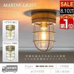 天井照明 マリンライト マリンランプ おしゃれ 1灯 室内 屋内 LED 電球 北欧 口金 E26 照明 シーリングライト カフェ 食卓 リビング ダイニング 送料無料