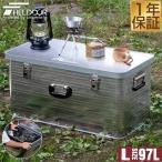 コンテナボックス 収納ボックス アウトドア 収納ケース アルミ Lサイズ トランク ボックス 道具入れ 蓋付き おしゃれ 97L スタッキング FIELDOOR 送料無料