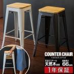 カウンターチェア 椅子 スツール ヴィンテージ風 おしゃれ 高さ66cm スタッキング スタッキングチェア ラバーウッド カフェ キッチンチェア いす 送料無料