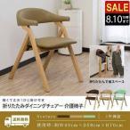 ダイニングチェア 介護椅子 椅子 いす 折りたたみ 3色 肘掛 ビニールレザー PVC ダイニングチェアー カフェ チェア リビングチェア 業務用 お年寄り 送料無料
