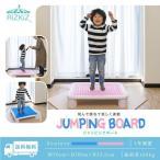 ジャンピングボード トランポリン 家庭用 幅70cm ボード型トランポリン 子供 大人 飛び跳ね ジャンプ 練習 屋内 バランス感覚 体幹 ダイエット RiZKiZ 送料無料
