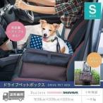 ペット 犬 ドライブボックス Sサイズ 38 x 38 x 25 cm ドッグ キャリー ドライブベッド ドライブ カー ベッド 車 車用 ペットキャリー 折りたたみ 送料無料