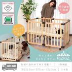ベビーベッド キャスター ストッパー付 ハイタイプ 高さ調整 木製 組み立て式 0ヶ月〜24ヶ月 洗えるカバー 防水シーツ 赤ちゃんベッド RiZKiZ 送料無料