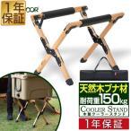 クーラースタンド クーラーボックス スタンド 折りたたみ 木製 おしゃれ アウトドア キャンプ ウッドクーラースタンド FIELDOOR 送料無料