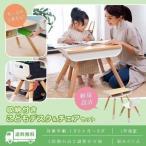 子供 デスク チェア セット 机 椅子 幼児用 キッズデスク 木製 子供用 収納付き キッズ テーブル 高さ調整 学習机 学習デスク 勉強机 RiZKiZ リズキズ 送料無料