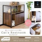 猫 トイレ カバー 棚付き 隠す トイレカバー レストルーム 収納 家具 おしゃれ キャット 猫トイレ 猫用 トイレ 隠せる トレイスペース トイレ用品 送料無料