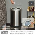 ゴミ箱 自動開閉 スライド開閉 47L おしゃれ キッチン 人感センサー 横開き ふた付 ステンレス スリム センサー 電動 ダストボックス 衛生的 オフィス 送料無料