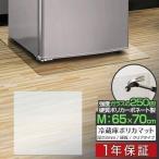 冷蔵庫マット クリアマット 透明 Mサイズ 65x70cm 冷蔵庫部品 キズ防止 下敷き キッチン 台所 500L用 床 凹み 傷防止 ポリカーボネート 床暖房対応 送料無料