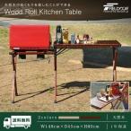 アウトドアテーブル 折りたたみ 木製 ロールテーブル キッチンテーブル バーナースタンド レジャー キャンプ アウトドア 調理台 150cm FIELDOOR 送料無料