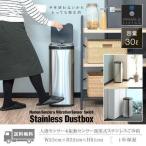 ゴミ箱 ごみ箱 おしゃれ キッチン スリム ダストボックス 自動開閉 30リットル 人感センサー 振動センサー ふた付き ステンレス 角型 電動 スクエア 送料無料