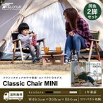アウトドアチェア 小型 子供 ミニ 女性 折りたたみ コンパクト 軽量 ひじ掛け アームチェア 椅子 クラシックチェア ro- チェア 2脚セット FIELDOOR 送料無料