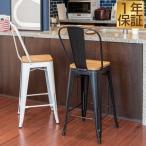 カウンターチェア 椅子 スツール 背もたれ付き 座面高さ 66cm ヴィンテージ風 おしゃれ キッチン チェア スツール カフェ いす カウンターチェアー 送料無料