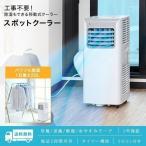 スポットクーラー スポットエアコン 家庭用 冷風機 送風 除湿モード タイマー リモコン キャスター付き タワー スリム 幅31cm ボックス冷風扇 COM-001W 送料無料
