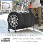タイヤラック タイヤスタンド 4本 収納 台車 伸縮式 70cm〜110cm 移動式 タイヤキャリー サイズ調整 キャスター 台車タイプ タイヤ 収納ラック 送料無料