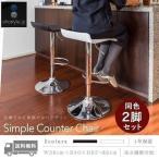 カウンターチェア 昇降 椅子 2脚セット 昇降式 いす 高さ調整 カウンターチェアー バーチェア キッチンチェア カウンターキッチン おしゃれ シンプル 送料無料