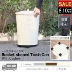 ゴミ箱 ごみ箱 おしゃれ キッチン ダストボックス ふた付き 49リットル バケツ くず箱 45Lゴミ袋対応 大型 臭い防止 かわいい レトロ クラシック 送料無料