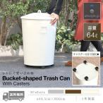 ゴミ箱 ごみ箱 おしゃれ キッチン ダストボックス ふた付き 64リットル バケツ くず箱 70Lゴミ袋対応 大型 臭い防止 かわいい レトロ クラシック 送料無料