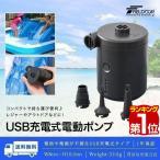 空気入れ 電動ポンプ USB 充電式 ビニールプール プール 浮き輪 ボート おすすめ エアーポンプ エアポンプ  吸気 排気 小型 軽量 FIELDOOR 送料無料