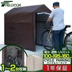 自転車置き場 屋根 サイクルポート 1台〜2台 自転車 置き場 サイクルパーキング 物置 遮熱 耐水 自転車収納 屋外 保管 雨よけ 雨除け 自転車ガレージ 送料無料