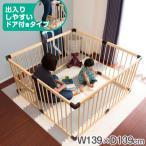 ベビーサークル 木製 扉付 幅139cm ハイタイプ 高さ70cm 小型 軽量 ベビーゲージ ベビーゲート 柵 フェンス 赤ちゃん ドア付 安全 コンパクト RiZkiZ 送料無料