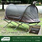 テント インナーテント 一人用 ソロ 70x230cm 軽量 カンガルースタイル 蚊帳 メッシュ ワンタッチ ポップアップテント 自立式 キャンプ FIELDOOR 送料無料