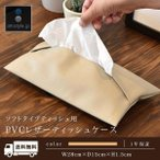 ティッシュケース ティッシュカバー 薄型 スリム おしゃれ 北欧 ティッシュ カバー ティッシュペーパー 収納ケース PVCレザー 合成皮革 メール便  送料無料