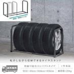 タイヤラック タイヤスタンド 4本収納 伸縮式 幅50cm-90cm 据置式 床置き 縦置き 収納 保管 タイヤ交換 スタッドレス スペア 一段 1段 車 ガレージ 送料無料