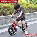 バランスバイク Radio Flyer ラジオフライヤー エアライド 808Z ニ輪車 キックバイク 足けり キッズ自転車 自転車 ペダルなし自転車 乗用玩具 送料無料