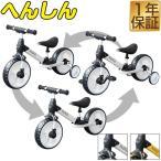 バランスバイク 補助輪付き 二輪車 子供用 3in1 2歳から 6歳 乗用玩具 おしゃれ 足こぎ キッズバイク ペダル 自転車 トレーニング 練習 三輪車 RiZKiZ 送料無料