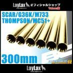 BCブライトバレル【300mm】SCAR/G36K/レシー/MC51+用 ●エアガン カスタムパーツ サバゲー装備 グッズも続々入荷!