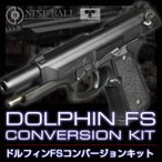 Dolphin FS(ドルフィン・エフエス)コンバージョンキット タニオ・コバ×LayLaxコラボレーション