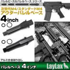 東京マルイ 次世代/スタンダードM4用 アウターバレルベース